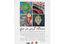 نمایشگاه گروهی بذر صلح با آثاری از کودکان محلات حاشیه شهر تهران