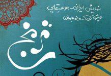نمایش ایرانی موسیقایی ترنج ویژه کودک و نوجوان