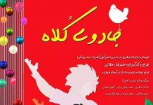 نمایش جادوی کلاه در تالار محراب
