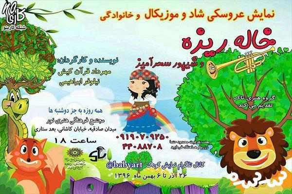نمایش خاله ریزه و شیپور سحرآمیز