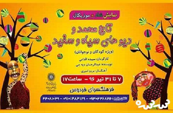 نمایش شاد و موزیکال تاج محمد و دیوهای سفید و سیاه