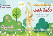 نمایش شاد و موزیکال خرگوشک باهوش