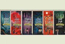 مجموعه کتاب الف دختر و زاغ پسر