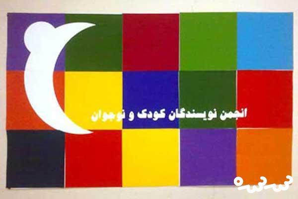 هجدهمین سالگرد تأسیس انجمن نویسندگان کودک و نوجوان ششم بهمن برگزار می شود