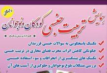 همایش علمی و آموزشی «تربیت جنسی کودکان» در شهرداری تهران