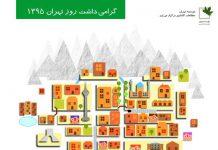 همایش کودک و شهر در روز تهران