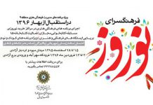 ویژه برنامه «فرهنگسرای نوروز»