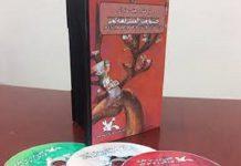 پنج دوره جشنواره قصهگویی در یک لوح فشرده