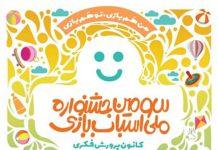 پوستر سومین جشنواره ملی اسباب بازی منتشر شد
