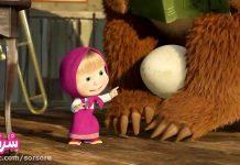 کارتون ماشا و میشا -قسمت بیست و سوم - (پنگوئن کوچولو)