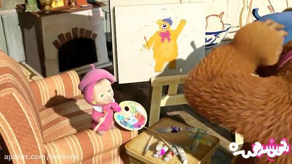 کارتون ماشا و میشا - قسمت بیست و هفتم - (نقاشی کردن)