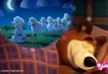 کارتون ماشا و میشا - قسمت شصت و دوم - (بخواب عزیزم)