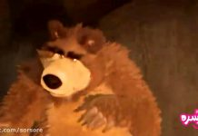کارتون ماشا و میشا - قسمت چهل و هشتم - (خرس غار نشین)