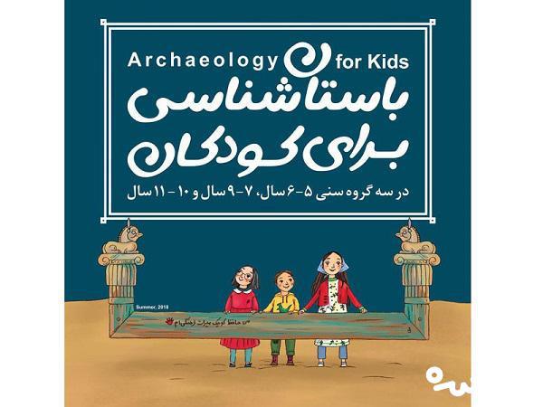 کارگاه آموزشی باستان شناسی برای کودکان