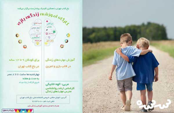 کارگاه آموزشی زندگی بازی برای کودکان ۹ تا ۱۲ ساله