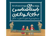 کارگاه آموزش خلاق باستان شناسی برای کودکان