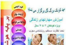 کارگاه آموزش مهارت های زندگی به کودکان