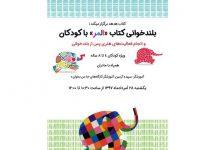 کارگاه بلندخوانی کتاب المر ویژه کودکان ۴ تا ۸ سال