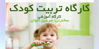 کارگاه تربیت کودک 3 تا 7 سال