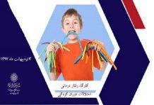 کارگاه رفتار درمانی اختلالات دوران کودکی