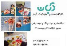 کارگاه رنگ و موسیقی در مرکز تخصصی هنر کودک آبان