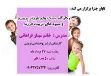 کارگاه سبک های فرزند پروری و شیوه های تربیت فرزند