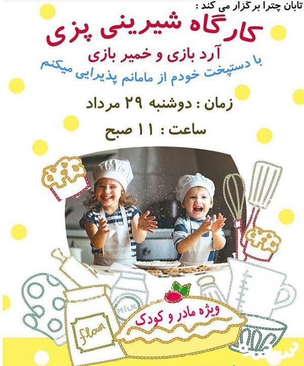 کارگاه شیرینی پزی برای کوچولو ها