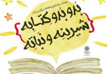 کارگاه قصهگویی «بدو بدو کتابه شیرینه و نباته» برگزار میشود
