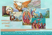 کارگاه قصه خوانی از شاهنامه و نقاشی