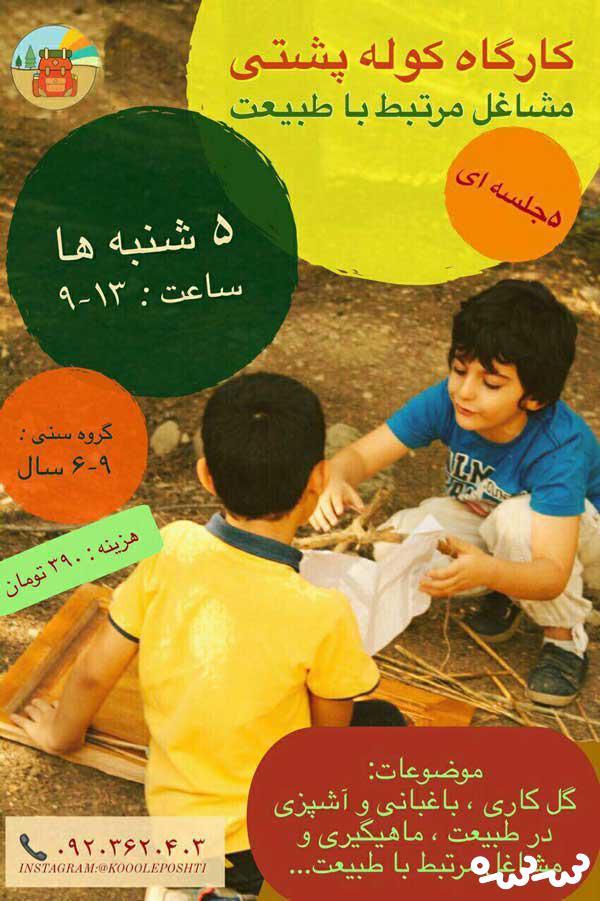 کارگاه آشنایی کودکان با مشاغل مرتبط با طبیعت