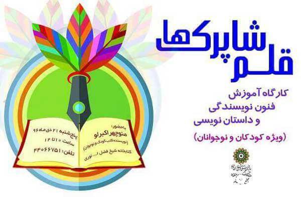 کارگاه نویسندگی ویژه کودکان و نوجوانان