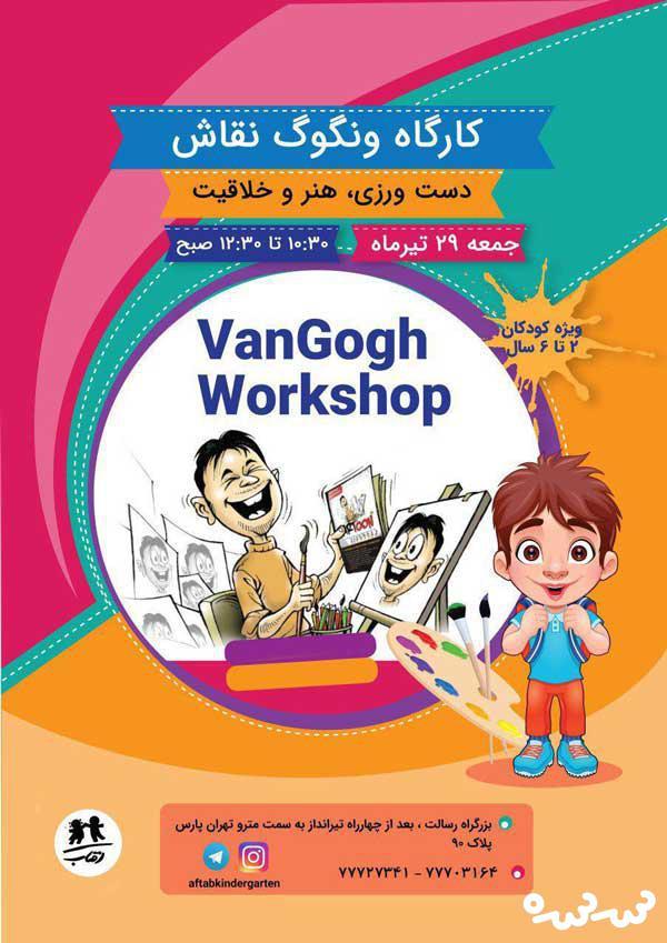 کارگاه ونگوگ نقاش ویژه کودکان ۲ تا ۶ سال