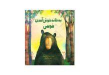 معرفی کتاب به خانه خوش آمدی خرسی