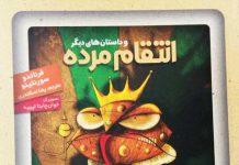 کتاب انتقام مرده و داستانهای دیگر