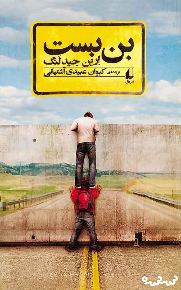 معرفی کتاب بن بست؛ داستانی پرکشش از چالش های دو نوجوان