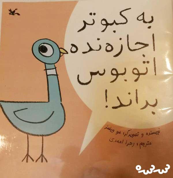 معرفی کتاب به کبوتر اجازه نده اتوبوس براند