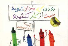 معرفی کتاب روزی که مداد شمعی ها دست از کار کشیدند