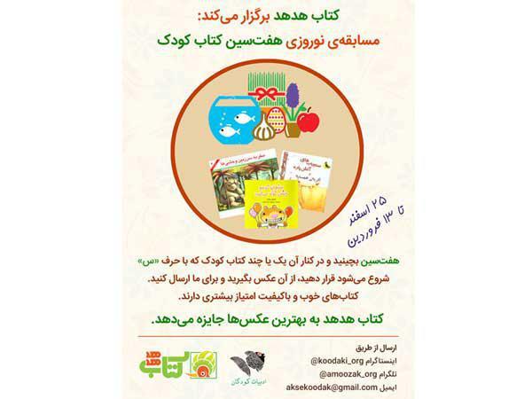 کتاب هدهد برگزار می کند: مسابقه نوروزی هفت سین کتاب کودک