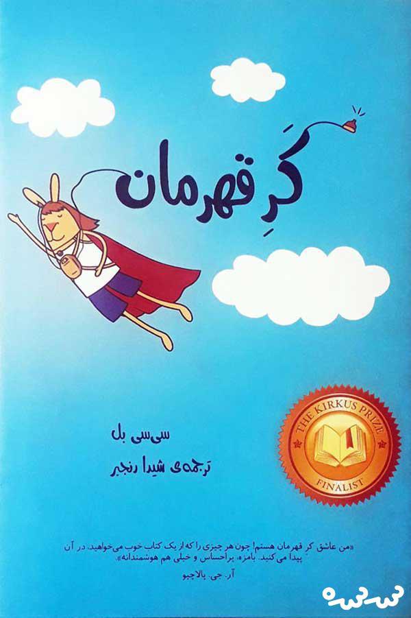 کر قهرمان؛ کتابی برای کمک به کودکان ناشنوا