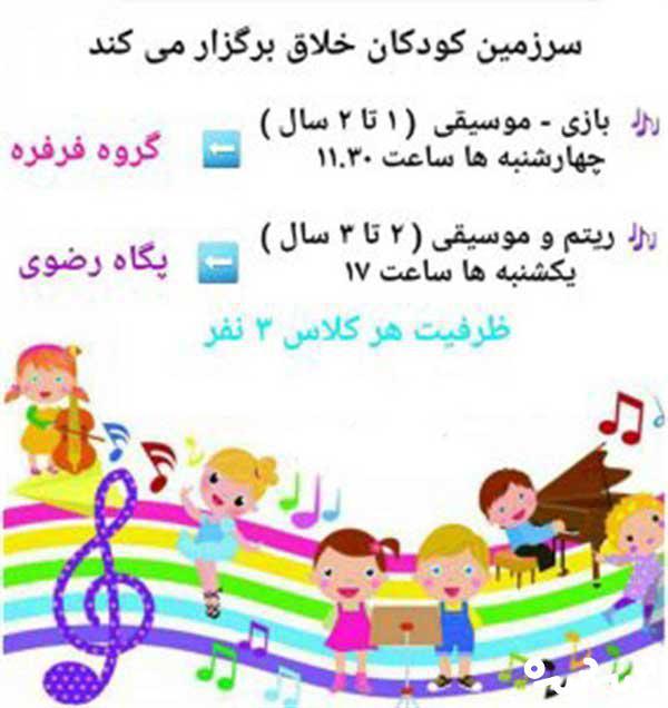 کلاس بازی و موسیقی