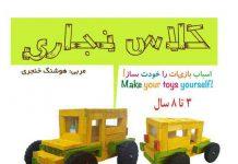 کلاس نجاری؛ اسباب بازی ات را خودت بساز!