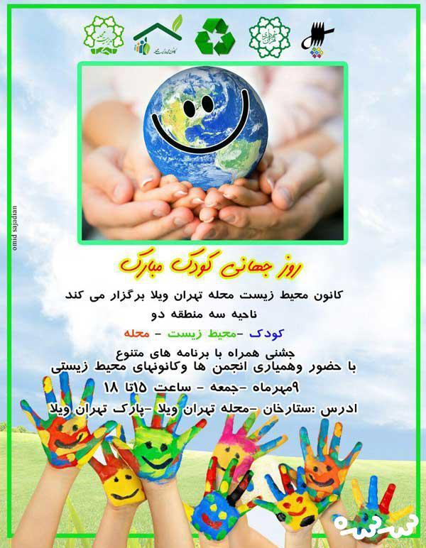 کودک، محیط زیست و محله