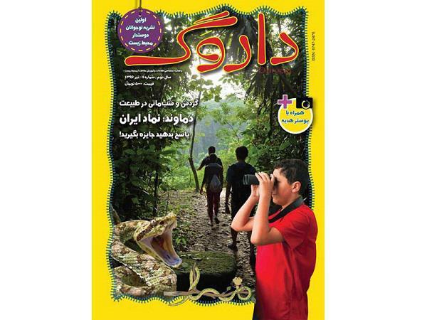 یازدهمین شماره ماهنامه نوجوان داروگ منتشر شد