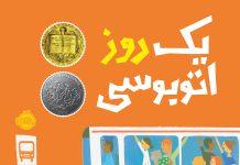 معرفی کتاب یک روز اتوبوسی