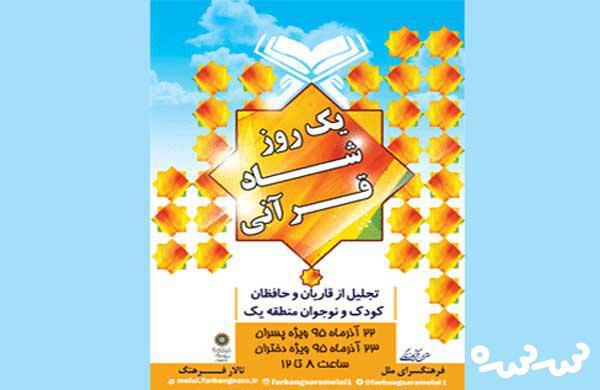 یک روز شاد قرآنی