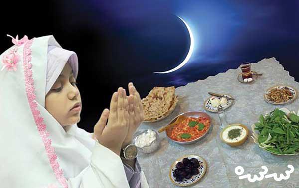 چند سوال رایج کودکان در مورد ماه رمضان و روزه داری