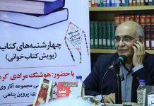 هوشنگ مرادی کرمانی مهمان هشتمین چهارشنبه های کتاب فردوس