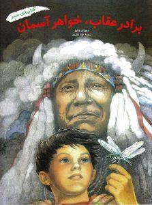 معرفی کتاب هایی با موضوع طبیعت و محیط زیست برای کودکان