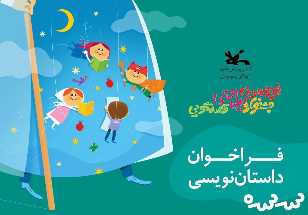 جشنواره داستان نویسی کانون پرورش فکری