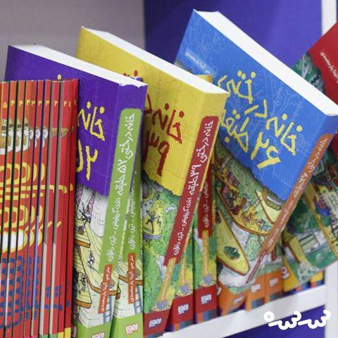 کتاب داستانهای خانهی درختی
